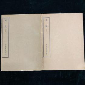 四部備要 史部 史記 全二冊 中華書局 平裝大本 非館藏 民國