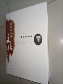 中学西渐丛书——荣格与中国文化