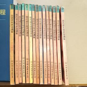 白话译本资治通鉴,16本合售,(第一二三五八九十三十四十五十六十七十八十九二十二十一)