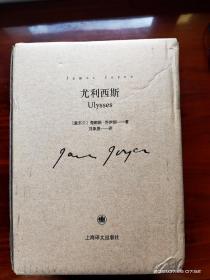 尤利西斯(上下册)(乔伊斯文集)
