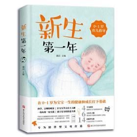 新生第*年:0~1岁育儿指导❤ 邵洁 浙江科学技术出版社9787534193804✔正版全新图书籍Book❤