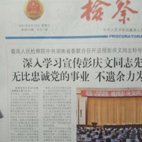 邮局速发检察日报报纸2021年6月23