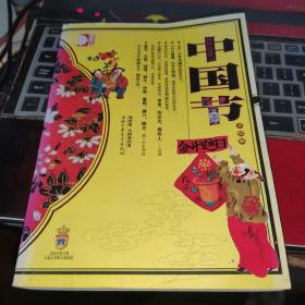 中国节(美绘版)