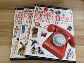十万个为什么 : 儿童版(全三册)