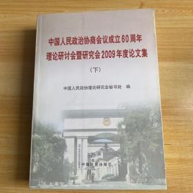 中国人民政治协商会议成立60周年理论研讨会暨研究 会2009年度论文集(下)