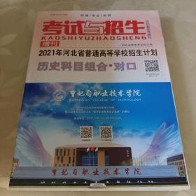 考试与招生增刊2021年河北省普通高等学校招生计划历史科目组合.对口