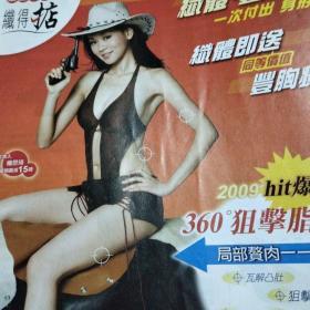 香港花旦杨思琦,胡杏儿两页广告彩页合售