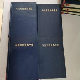 马克思恩格斯全集(第44、45、46、47卷)