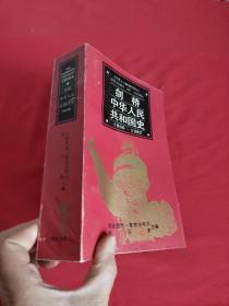 剑桥中华人民共和国史 (1966-1982)