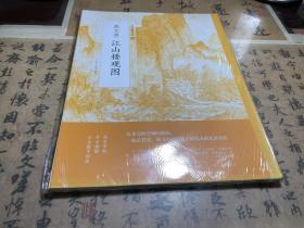 中国绘画名品·燕文贵江山楼观图