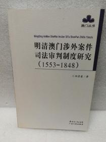 澳门丛书:明清澳门涉外案件司法审判制度研究(1553-1848)(澳门丛书)