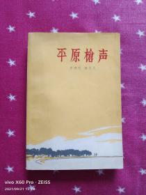 平原枪声(1959年10月北京第1版,1965年4月上海第7次印刷)