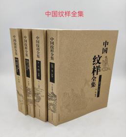 中国纹样全集 4册