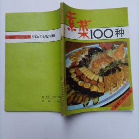素菜100种