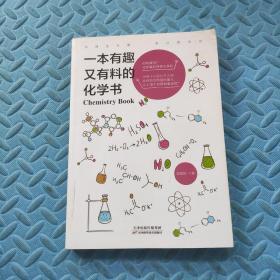 一本有趣又有料的化学书