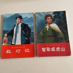 革命现代京剧:红灯记 智取威虎山(两册合售)