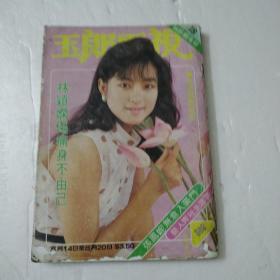 电视周刊第569期封面:林颖娴'梅艳芳-张国荣:等明星黎美娴