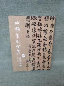 绝版书  中国美术全集59. 清代书法