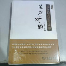 笠翁对韵(普及版)/国学经典规范读本