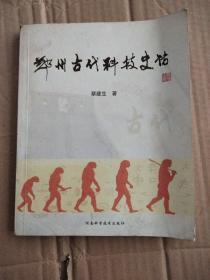 郑州古代科技史话
