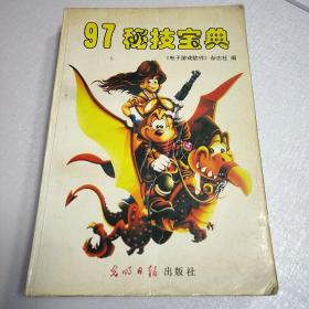97秘技宝典&