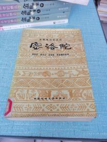 密洛陀:布努瑶创世史诗