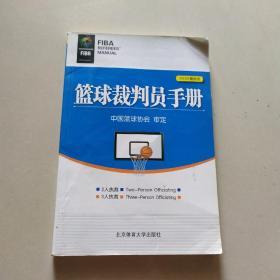 篮球裁判员手册(2013年最新版)