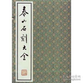 泰山石刻大全(五册)