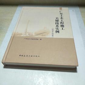 广东土木工程施工关键技术实例