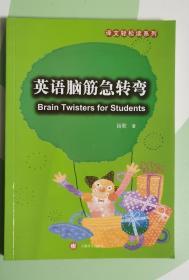 正版 译文轻松读系列:英语脑筋急转弯