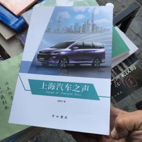 上海汽车之声