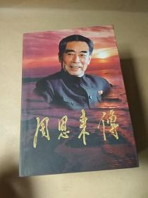 周恩来传(全4册)