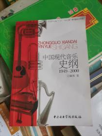 中国现代音乐史纲(1949~2000)
