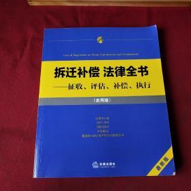 拆迁补偿 法律全书:征收、评估、补偿、执行(实用版)