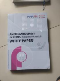american bussiness ln chinawhite paper2021【美国企业在中国.白皮书2021】