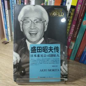 世界商业名人传记丛书:盛田昭夫传·日本索尼公司创始人