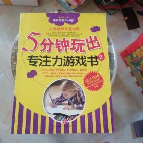 5分钟玩出专注力游戏书2 适玩年龄5-8岁