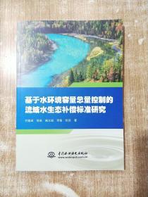 基于水环境容量总量控制的流域水生态补偿标准研究【库存书一版一次印刷】