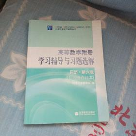 高等数学附册·学习辅导与习题选解(上下册合订本 同济·第六版)