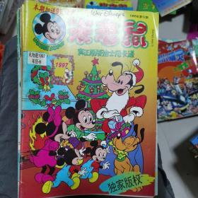 米老鼠 期刊 1996年1-12期全 1997年1-5期 98年10-12期 打包出