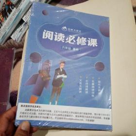 豆神大语文 阅读必修课 六年级 寒假