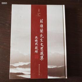 庄陔兰先生文墨选集