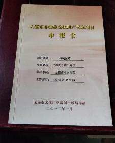 """无锡市非物质文化遗产名录项目申报书:""""刘氏骨伤""""疗法"""