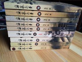 盗墓之王1-9 全九册