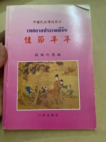 中国民俗传统节日  佳节年年