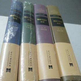 布雷克文集  理所当然的待奉 1-4   全4册