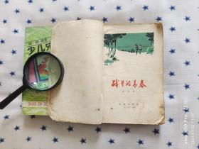 战斗的青春(1965年7月上海第1版,1965年7月上海第1次印刷)