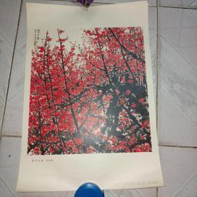宣传画 俏不争春(中国画) 8开 关山月作 1974年一版一印 人民美术出版社 品相如图