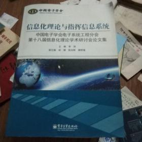 信息化理论与指挥信息系统:中国电子学会电子系统工程分会第十八届信息化理论学术研讨会论文集