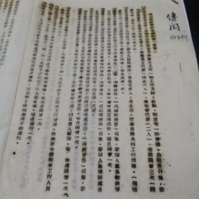 四川财经学院会议制度(草案)3页